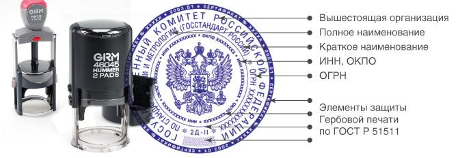 Гербовые печати Краснодар быстро