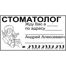 Рекламные штампы Краснодар
