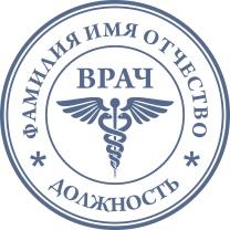 Печати врачей Краснодар